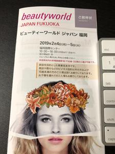 ビューティーワールドジャパン福岡 開催