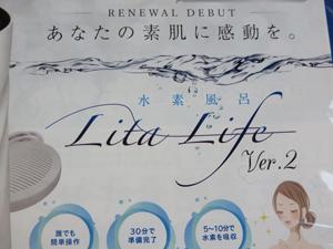 WCJ リタハート 水素風呂 Lita Life Ver2