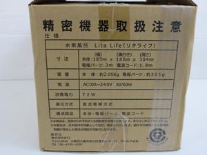 WCJ リタハート 水素風呂 Lita Life Ver2 型式