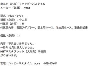 yosa ハッピーバスタイムの査定依頼の実績