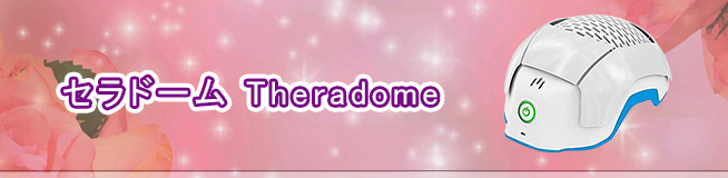 セラドーム Theradome 買取