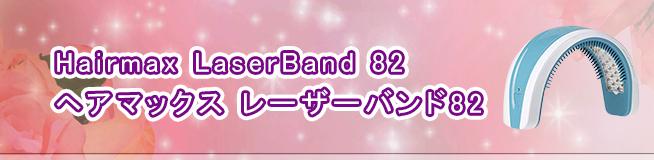 Hairmax LaserBand 82 ヘアマックス レーザーバンド82 買取