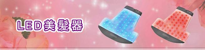 LED美髪器 買取