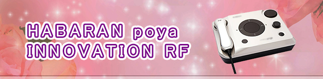 HABARAN poya INNOVATION RF 買取