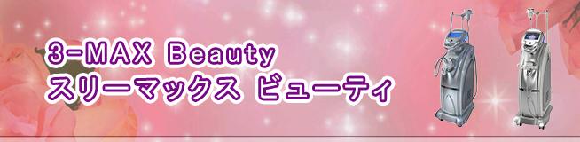 3-MAX Beauty スリーマックス ビューティ 買取