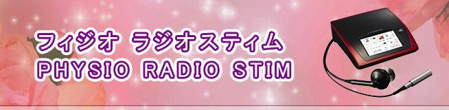 フィジオ ラジオスティム PHYSIO RADIO STIM 買取