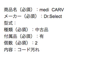 ドクターセレクト medi CARV メディカーヴの査定依頼の実績