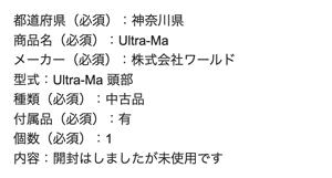 ultra-ma 超音波頭部ケアマシンの査定依頼の実績