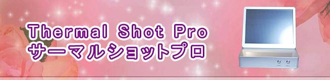 Thermal Shot Pro サーマルショットプロ 買取