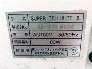 SUPER CELLULITE スーパーセルライト 型番