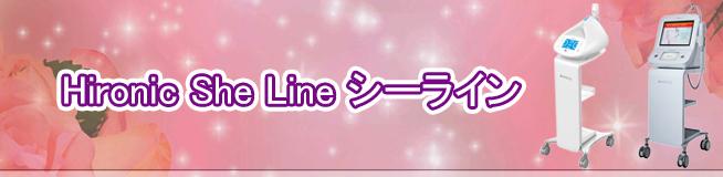 Hironic She Line シーライン 買取