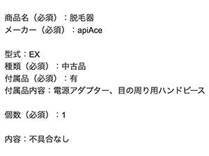 epiAce エピアス EX-Rの査定依頼の実績