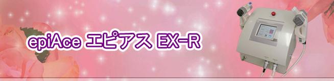 epiAce エピアス EX-R 買取