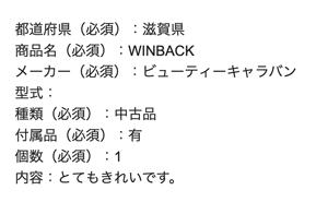 WINBACK ウィンバックの査定依頼の実績